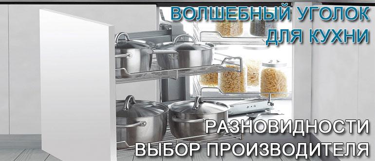волшебный-уголок-для-кухни