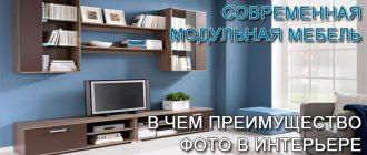 современная-модульная-мебель