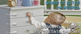 замки-от-детей-на-мебель
