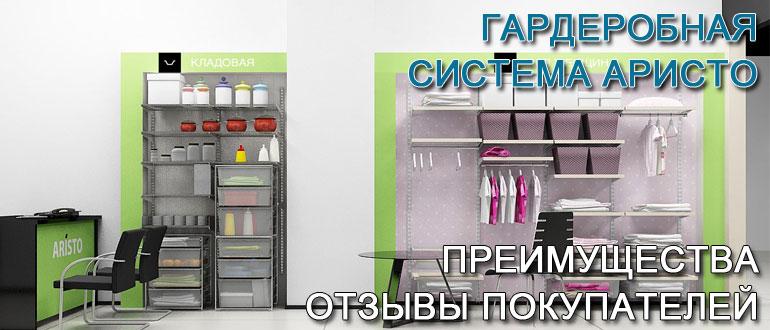 гардеробная-система-аристо