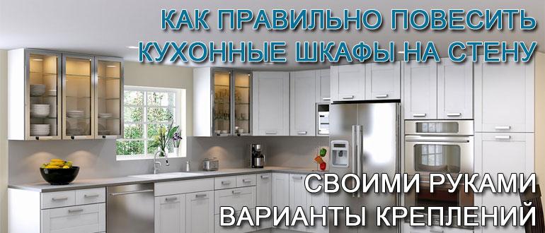 как-повесить-кухонные-шкафы-на-стену