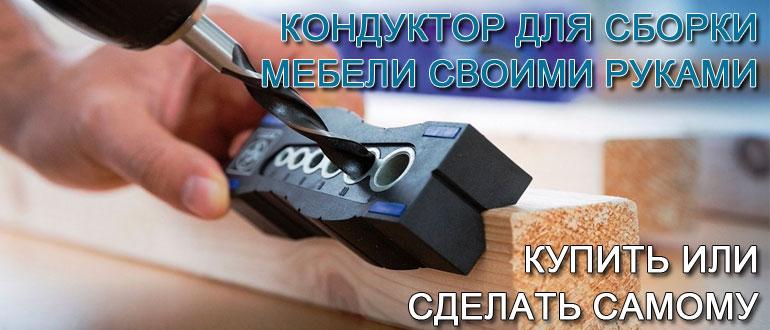 кондуктор-для-сборки-мебели
