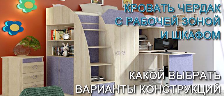 кровать-чердак-с-рабочей-зоной-и-шкафом