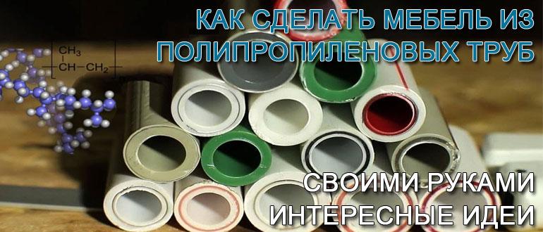 мебель-из-полипропиленовых-труб