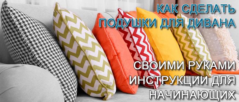 подушки-для-дивана-своими-руками