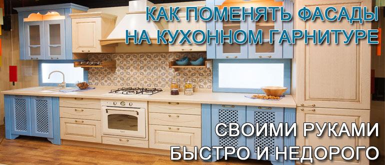 поменять-фасады-на-кухонном-гарнитуре