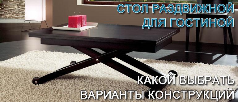стол-раздвижной-для-гостиной