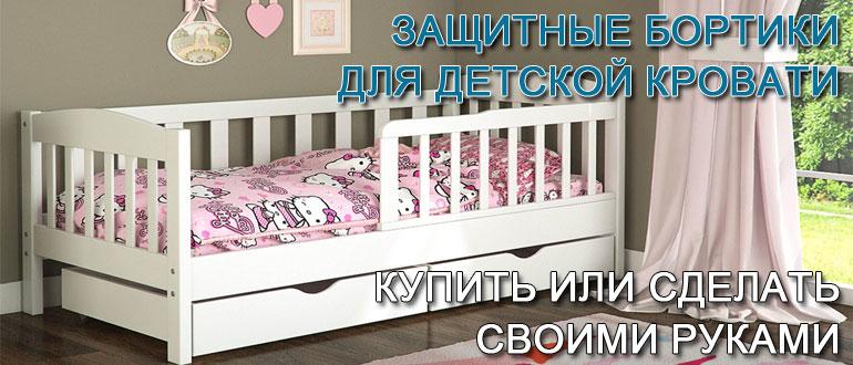 защитные-бортики-для-детской-кровати