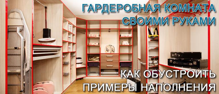 гардеробная-комната-своими-руками