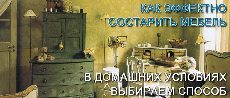 как-состарить-мебель
