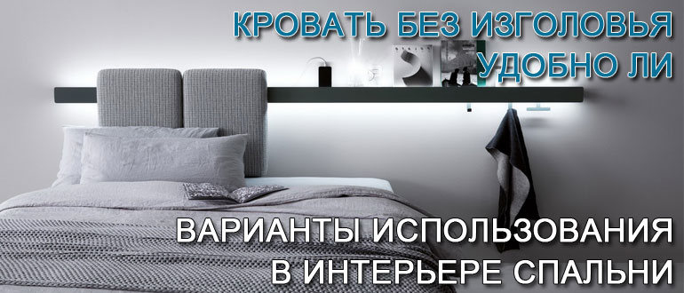 кровать-без-изголовья