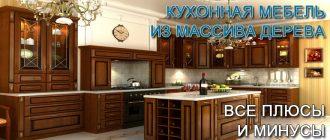 кухонная-мебель-из-массива-дерева