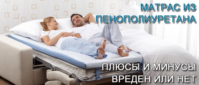 матрас-из-пенополиуретана