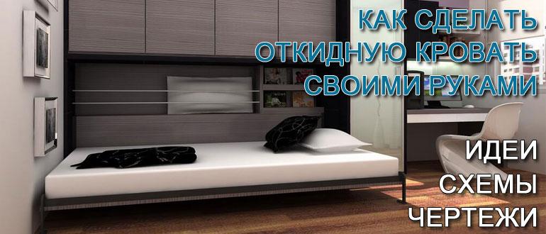 откидная-кровать-своими-руками