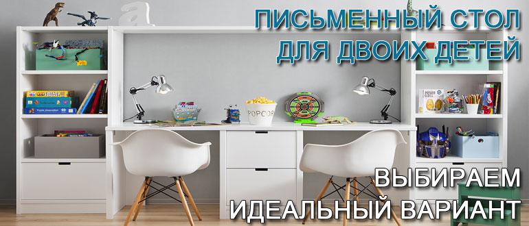 письменный-стол-для-двоих-детей