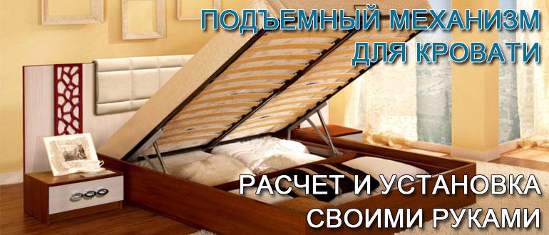 подъемный-механизм-для-кровати-своими-руками