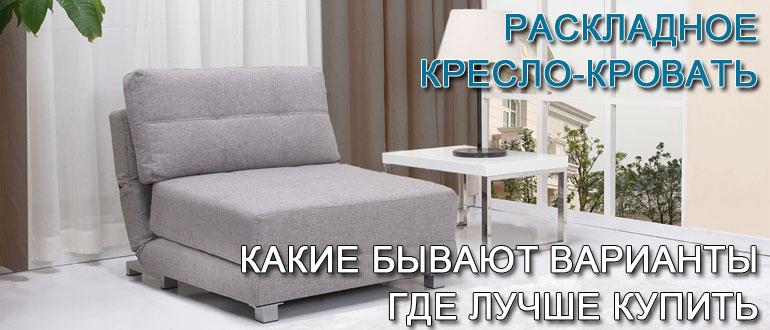раскладное-кресло-кровать