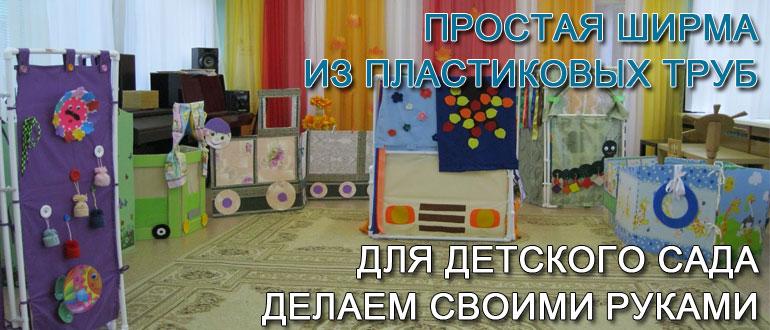 ширма-из-пластиковых-труб-для-детского-сада