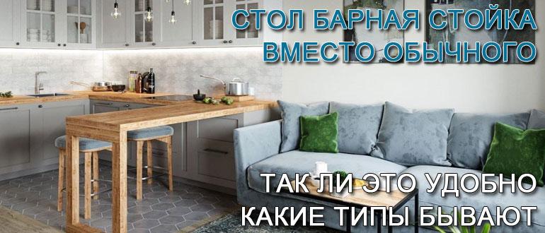 стол-барная-стойка