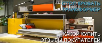 стол-кровать-трансформер