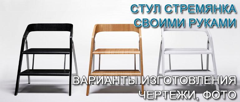 стул-стремянка-своими-руками