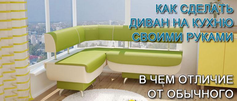 диван-на-кухню-своими-руками