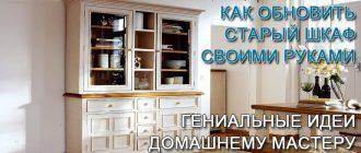 как-обновить-старый-шкаф