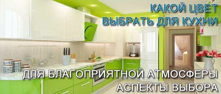 какой-цвет-выбрать-для-кухни