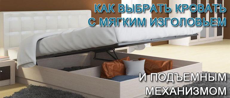 кровать-с-мягким-изголовьем-и-подъемным-механизмом