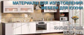 материалы-для-изготовления-кухни
