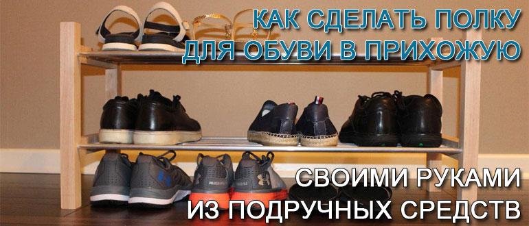 полка-для-обуви-в-прихожую-своими-руками