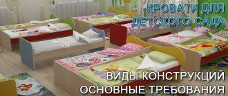 кровати-для-детского-сада