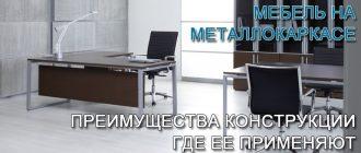 мебель-на-металлокаркасе