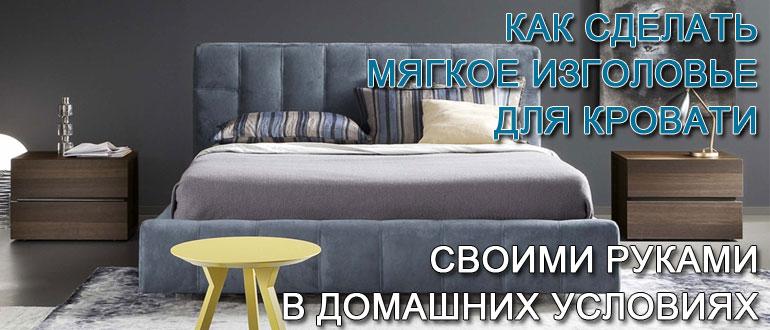 мягкое-изголовье-для-кровати-своими-руками