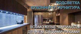подсветка-кухонного-гарнитура