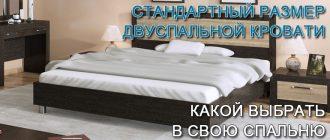 стандартный-размер-двуспальной-кровати