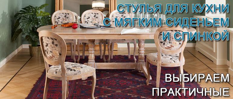 стулья-для-кухни-с-мягким-сиденьем