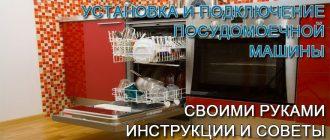 установка-и-подключение-посудомоечной-машины